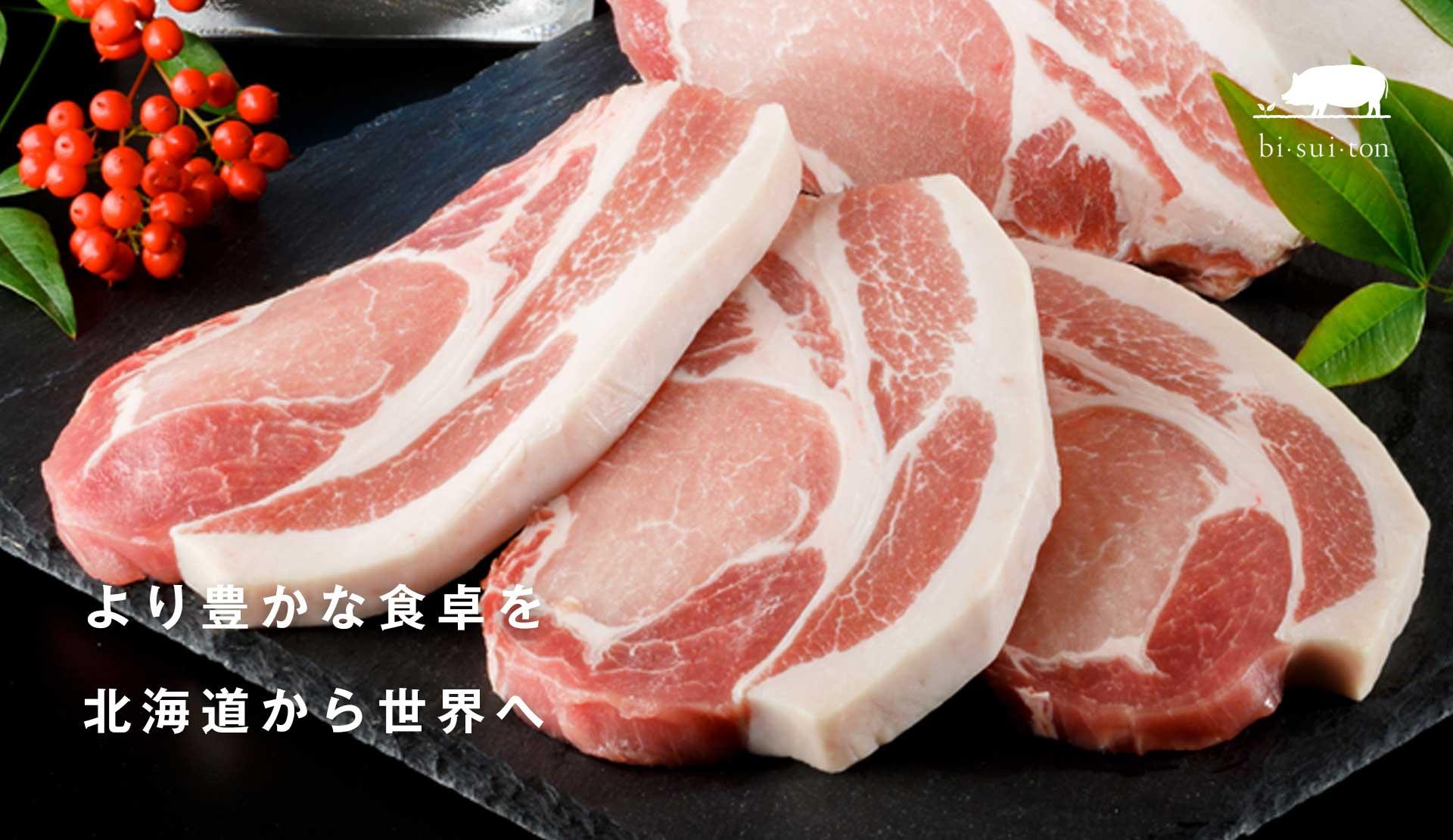 より豊かな食卓を北海道から イメージ画像