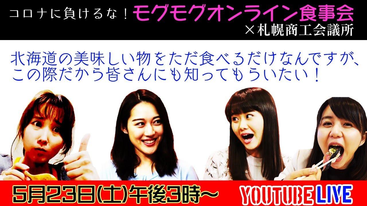北海道のうまいを食べるuhb女子アナモグモグオンライン食事会