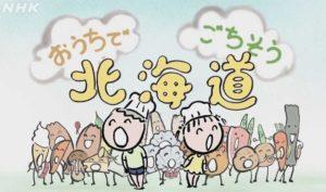 「NHK おうちでごちそう北海道 」で美水豚商品をご紹介いただきました。