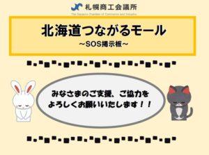 「北海道つながるモール~SOS掲示板~」に掲載させていただきました。